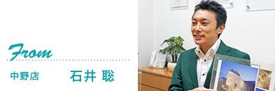 intro-ishii