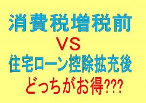 どっちがお得?_01