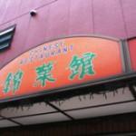 所ジョージさんも常連!担々麺の名店「狛江 錦菜館」