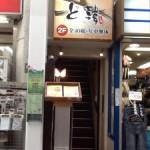 寒い日はアツアツを❢吉祥寺の韓国料理店 「ど韓」でランチ