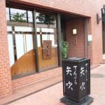 松本清張も通っていた!井戸駅徒歩9分の天ぷらの名店「てんぷら矢吹」