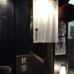 荻窪でオススメのお店!京都の極上食材を使用した居酒屋「もつ吉」