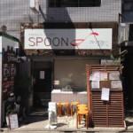 西荻窪にフレンチカレーの名店「スプーン」