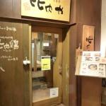 吉祥寺で一番旨い親子丼が食べたい!ということで「比内や」へ行ってきました。