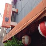 吉祥寺で札幌ラーメン!駅徒歩7分の「ピリカ」