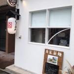 三鷹の有名店「らーめん なないろ」が激戦区の荻窪に!早速行ってきました
