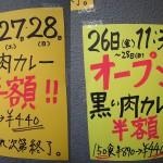 14.09.26オープン!カレー専門店 「カレーは飲み物。吉祥寺店」へ行ってみた。