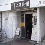 庶民の味方!「上海謝謝」でランチ。安くて美味しいお店が一番うれしい。