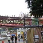大つけ麺博 ご当地つけ麺GP2014へ行ってまいりました。