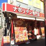 吉祥寺 ナポリタン 【パンチョ!】