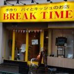"""パイとキッシュの専門店。はぶあ""""ぶれいくたいむ(BREAKTIME)"""""""