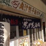 NEWおーぷん♪ダンダダン酒場@荻窪店でランチ