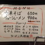 路地裏にあるお気に入りのラーメン屋「ラーメン久保田」