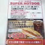 1/17オープン!スーパーホットドッグ吉祥寺ハモニカ横丁店