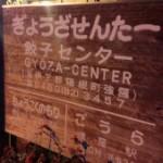 箱根強羅「餃子センター」