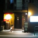 荻窪のスペイン料理屋ノースシップ ばる (NORTH SHIP)へ行ってきました。