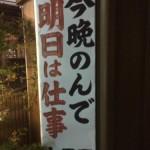我が地元、武蔵小金井で初めて入った老舗『大黒屋』