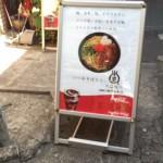 吉祥寺ハモニカ横丁でソーキそば!琉Q麺伝