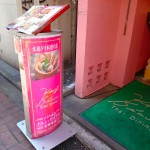 本当のタイ料理が吉祥寺で堪能できる「クルン・サイアム」でランチ