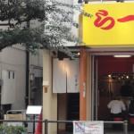 吉祥寺の絶品天丼屋『金子屋』へ行ってきました