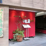 美味しい麻婆豆腐を求めて「古月 新宿店」