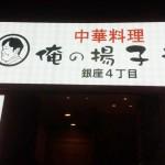 俺の揚子江銀座4丁目へふかひれを食べに