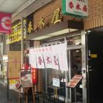 荻窪のラーメン 王道といえば「春木屋」!!!