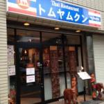 荻窪ナンバー1の タイ料理レストラン【トムヤムクン】