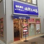6月21日オープン!海鮮三崎港 荻窪店