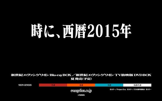evangelion-2015
