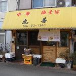 武蔵境の油そば、表油の「珍々亭」と地元で人気、裏油の「丸善」。