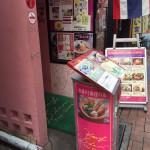 やっぱりタイ料理は女性に人気。吉祥寺ハモニカ横丁近くのタイ料理店に行ってみたら・・・
