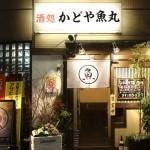 日本一おいしい金目鯛が食べれるお店【かどや魚丸】