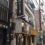 激ウマ担々麺!!
