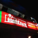 焼肉!韓国家庭料理!愛子ママの店!春香苑!