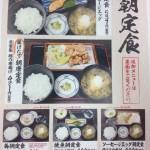 独断と偏見にて朝定食ランキングNO.3!朝からご飯をいっぱい食べてニコニコ元気100倍!