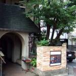 吉祥寺の伝統あるステーキハウス