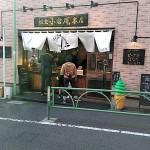 経堂で人気の小倉庵で年に1度のタイ焼きを食べました!