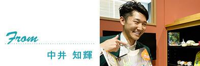 intro-shiraishi