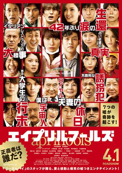 aprilfools_thumb_sashikae1