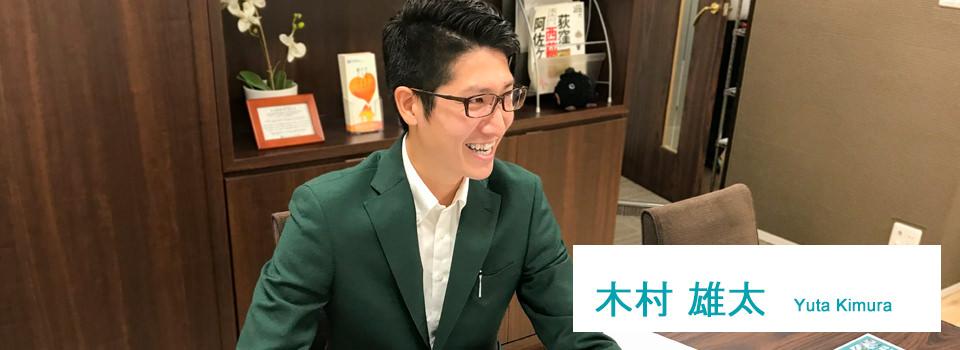 木村 雄太 | 殖産のベスト・スタッフサイト